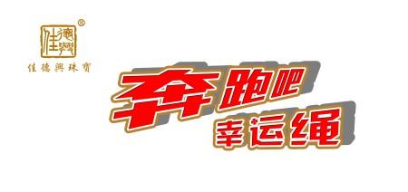 """「佳德兴」奔跑吧,幸运绳!—2015""""幸运绳""""系列爆款手绳来袭"""