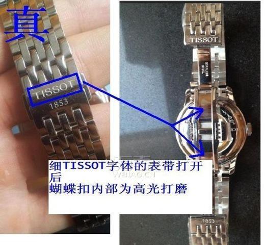 天梭力洛克真伪辨别方法,权威的手表鉴定真伪方法介绍