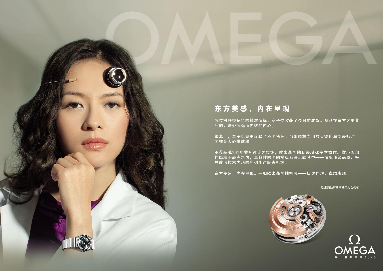 欧米茄手表广告 展现出欧米茄的品牌魅力