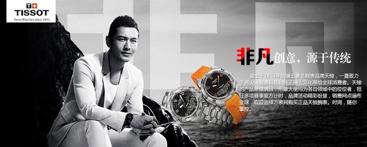 重庆哪里有天梭手表卖【天梭手表促销活动】