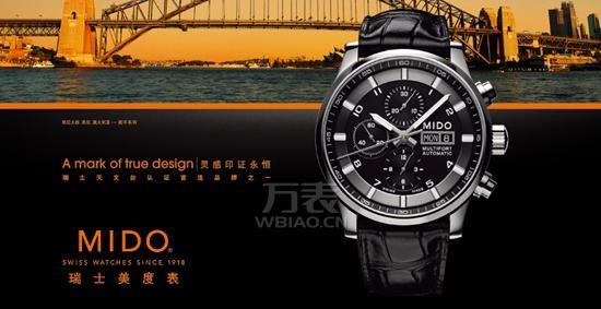 重庆哪里有美度手表卖【美度手表促销活动】