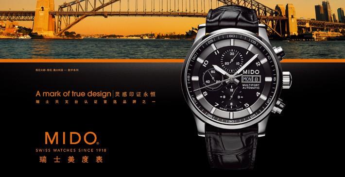 美度手表属于几类表?为你全面分析美度手表的定位