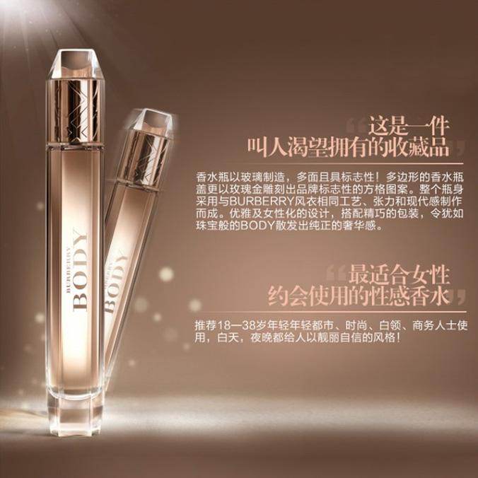 巴宝莉玲珑女士香水多少钱?诠释不一样的香氛魅力