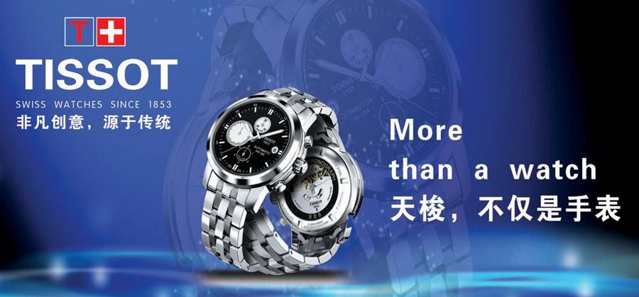 天梭手表库图系列 卓越品质,源于传统的非凡创新