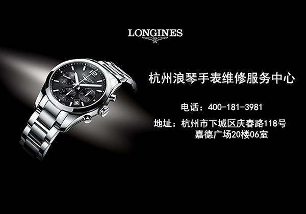 杭州浪琴手表维修——浪琴手表换电池贵吗