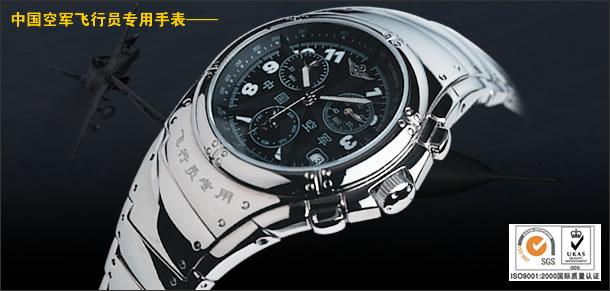 中国空军飞行员手表推荐 让你领略飞行者的腕间豪情