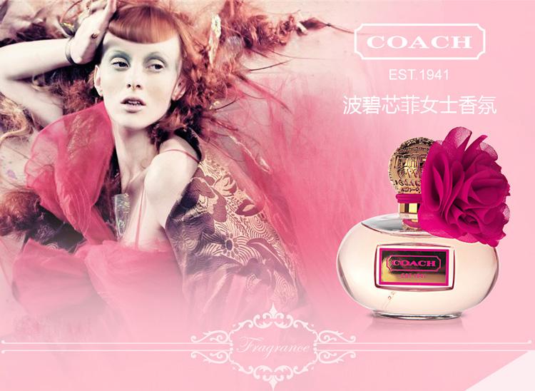 coach香水价格是多少?为你推荐物美价廉的魅力coach香水