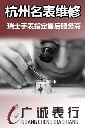 万表网授权特约售后服务中心--杭州广诚钟表有限公司
