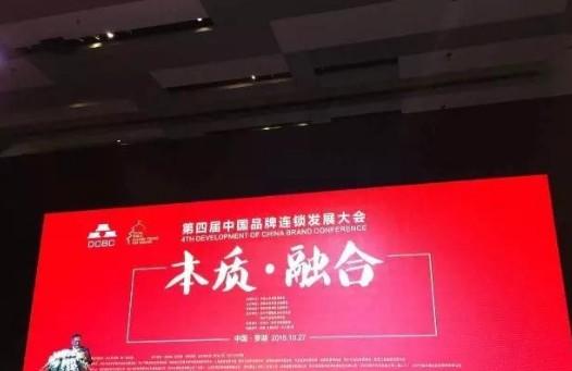 宝时捷表获消费者肯定 入选2015年中国连锁品牌50强
