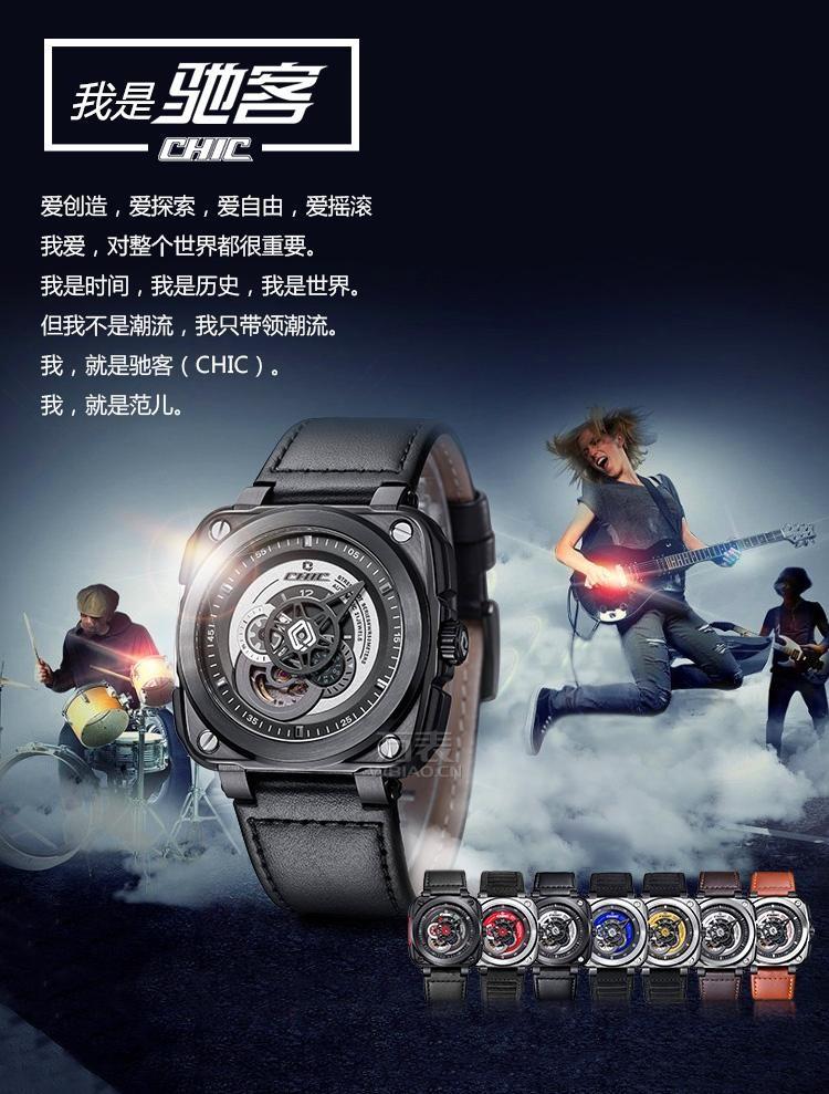 新品首发!驰客腕表(CHIC WATCH):摇滚、星空与时间