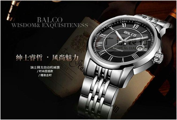 珠海瑞士拜戈BALCO手表维修保养——广诚表行