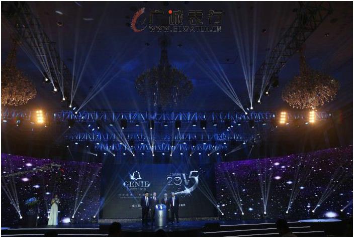瑞士爵尼2015中国经销商年会——广诚表行