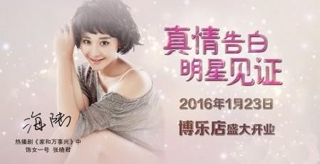时尚珠宝强势来袭,嫒尚(I&S)新疆博乐店火爆开业