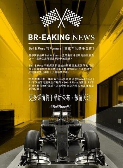 柏莱士Bell&Ross 与Formula 1雷诺车队携手合作