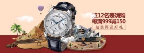 万表网双12大促重磅优惠:第2枚手表仅售100元!