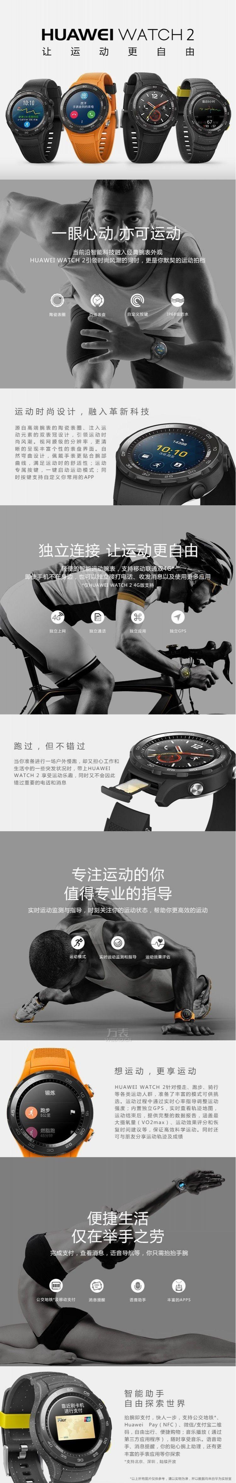 荣获19项大奖的华为智能手表,将在万表全网首发!