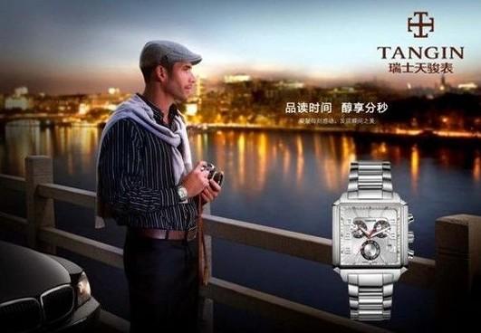 名气不足的天骏手表属于什么档次?