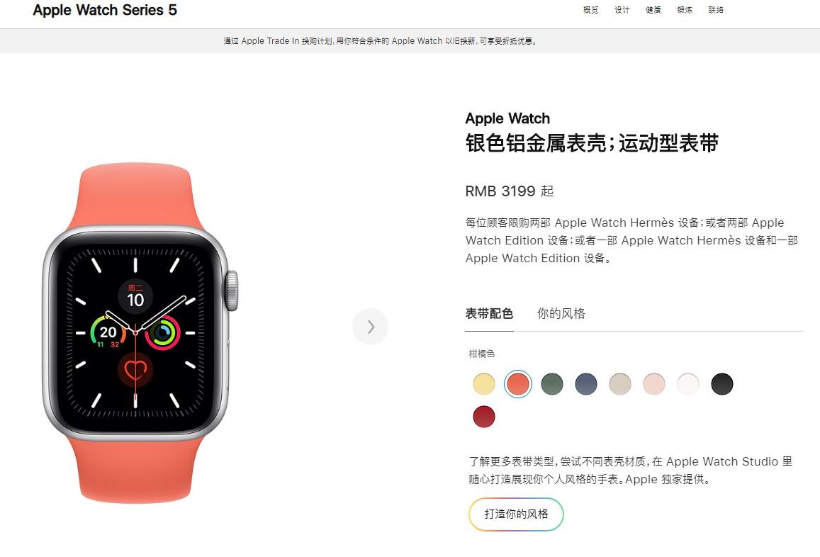 iwatch多少钱?苹果手表Applewatch