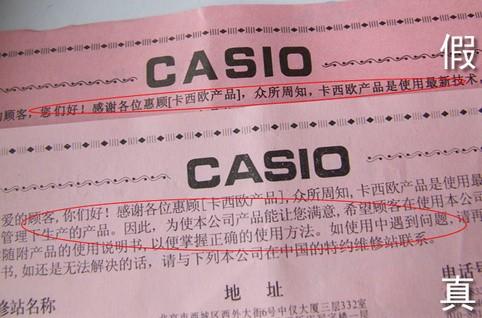 鉴别卡西欧g shock的真假,如何辨别、分辨卡西欧真伪