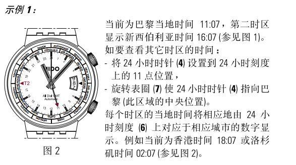 美度 All Dial GMT腕表时间、第二时区设置方法