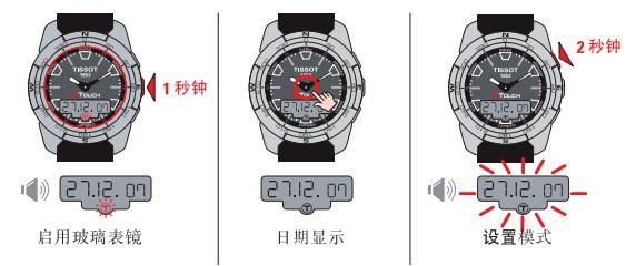 天梭 T-Touch Expert 腕表时间和日期设置方法