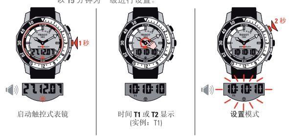 天梭潜智系列腕表时间、日期和响闹设置方法