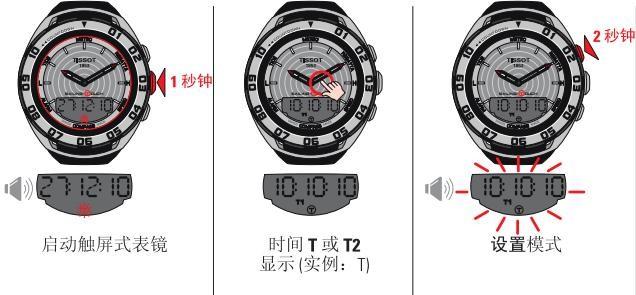 天梭航智系列Sailing Touch 腕表时间、日期设置方法