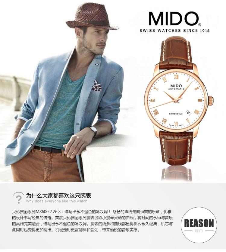 美度MIDO-贝伦赛丽系列 M8600.2.26.8 男士机械表