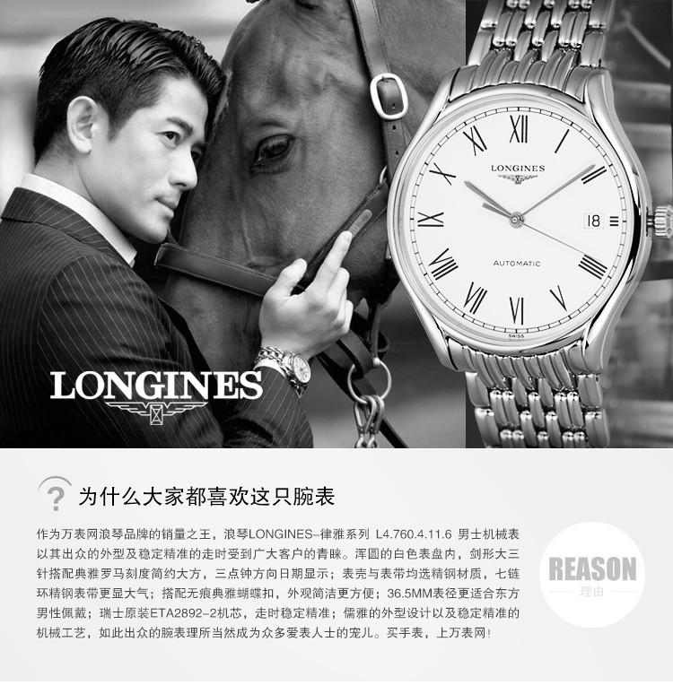 浪琴longines-律雅系列 L4.760.4.11.6 男士机械表