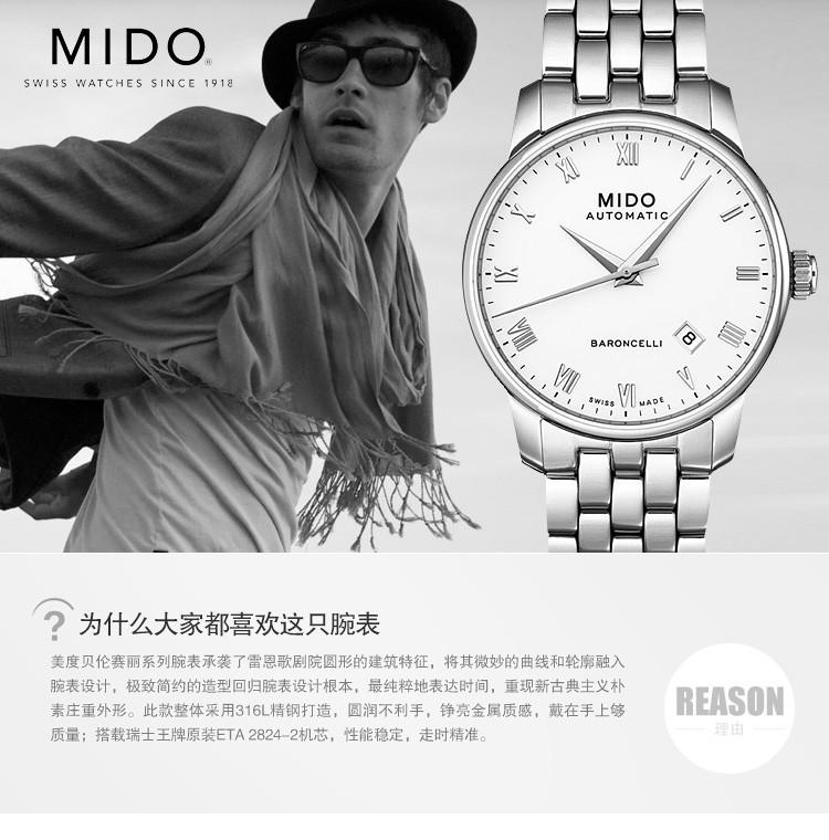 美度MIDO-贝伦赛丽BARONCELLI系列 M8600.4.26.1 男士机械表