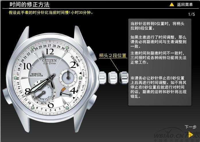 【图解】:西铁城光动能手表怎么调整时间日期
