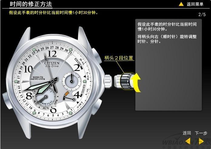 【图解】:西铁城光动能手表怎么调整时间日期 第二步