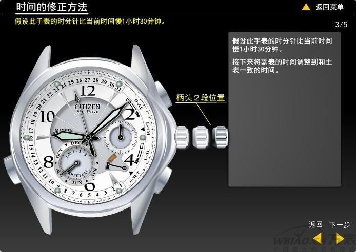 【图解】:西铁城光动能手表怎么调整时间日期 第三步