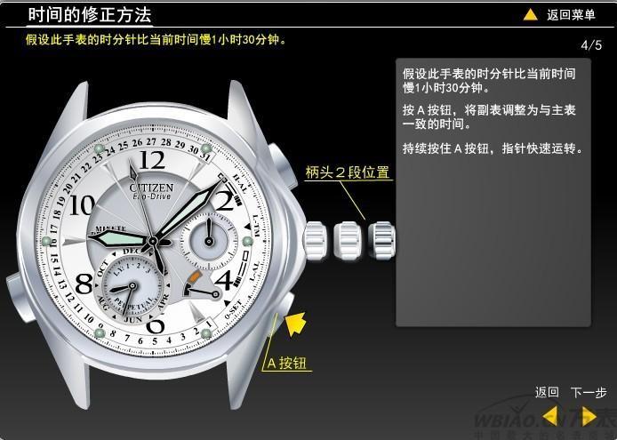 【图解】:西铁城光动能手表怎么调整时间日期 第四步