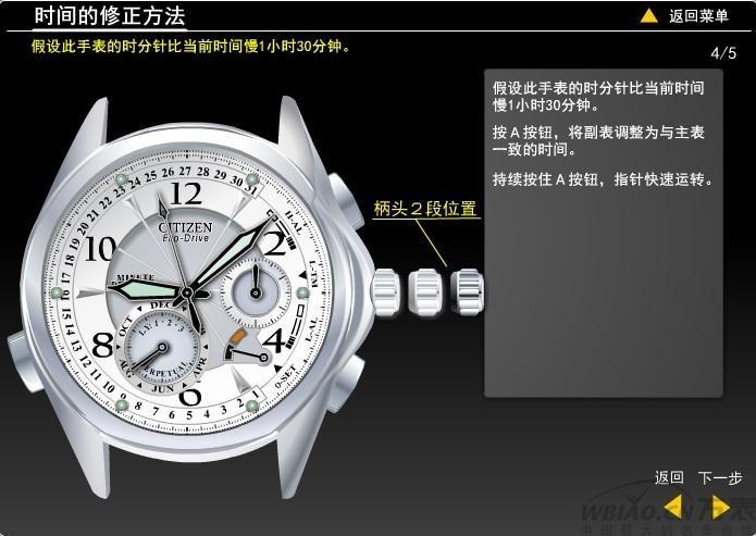 【图解】:西铁城光动能手表怎么调整时间日期 第五步