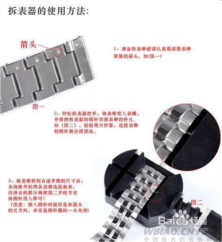 调表器使用方法