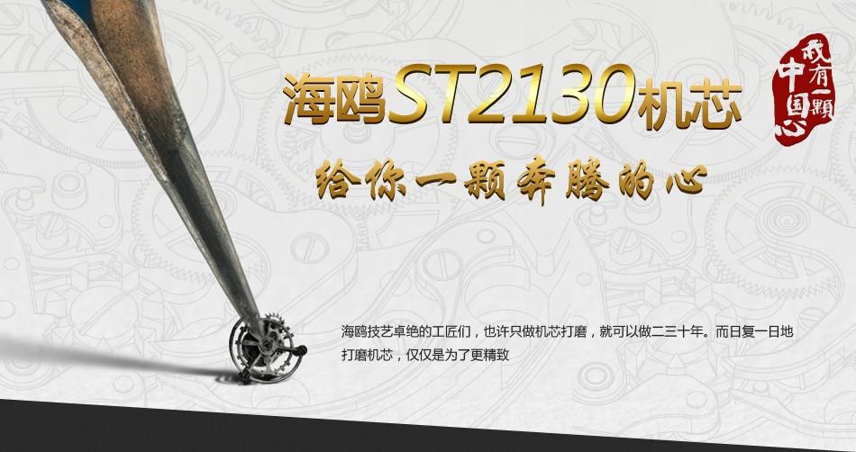 海鸥ST2130机芯介绍(图)