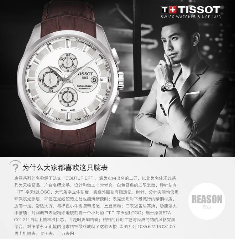 天梭TISSOT-库图系列 T035.627.16.031.00 男士机械表