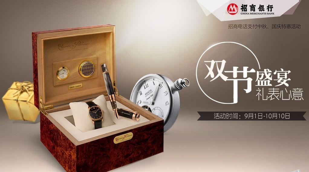 国庆节手表,国庆节买什么手表好?