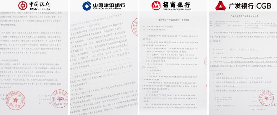 中国银行等国内多家银行唯一合作商户