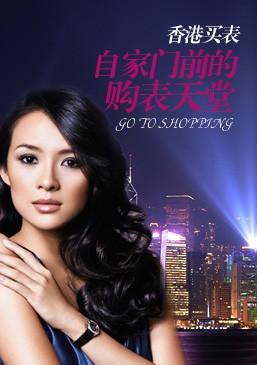 香港买手表攻略
