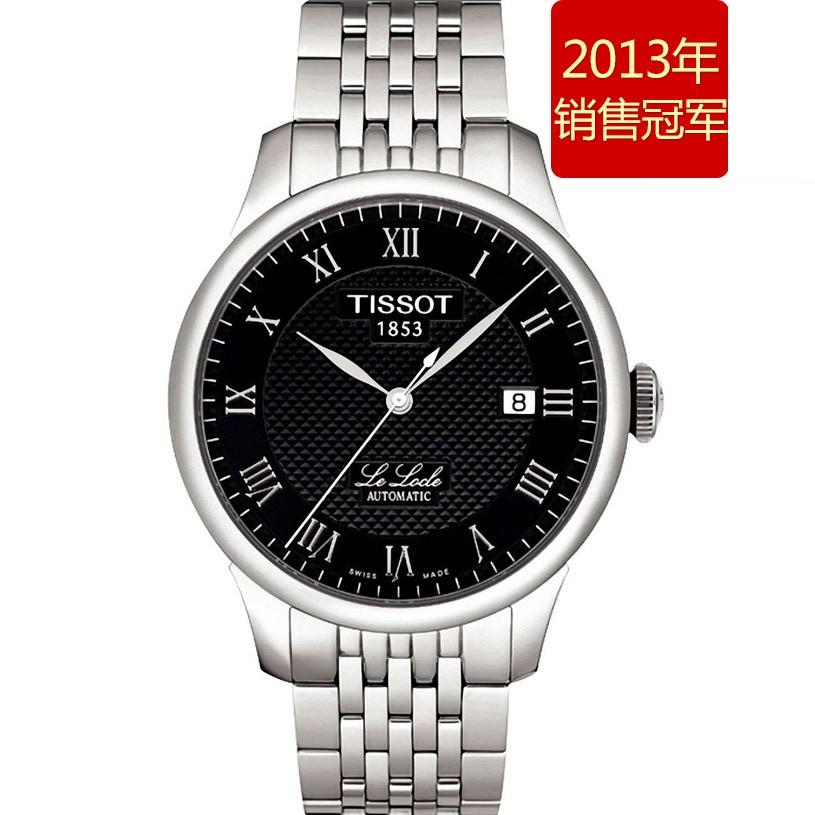 2013年万表网销量冠军:天梭TISSOT-力洛克系列 T41.1.483.53 男士机械表