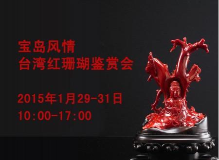"""""""宝岛风情·台湾红珊瑚鉴赏会""""报福新春"""