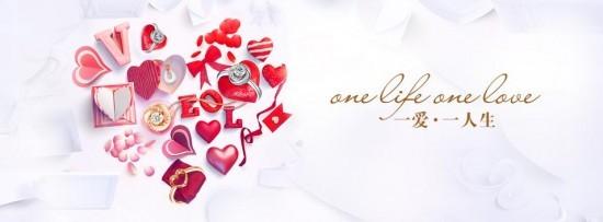 """钻石世家用""""心""""设计 洞悉世间真爱"""