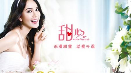 星光达珠宝《甜心》系列甜蜜上市——开启浪漫全攻略