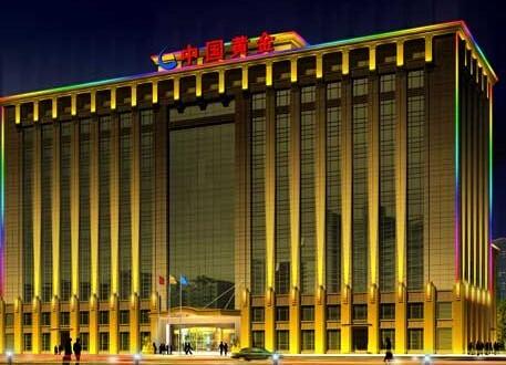 中国黄金集团举办国有矿业企业国际化讲座