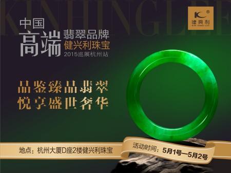 健兴利珠宝2015全国巡展杭州站华丽绽放