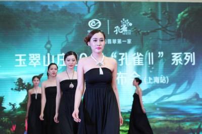 玉翠山庄联袂逸雲品牌优雅亮相上海国际珠宝展