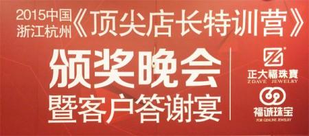 """正大福珠宝首届""""顶尖店长特训营""""颁奖晚会暨客户答谢会圆满落幕"""