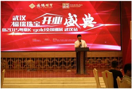 武汉福瑞珠宝新展厅开业盛典